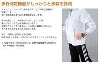 【送料無料】山佐時計(ヤマサ)ウォッチ万歩計DEMPAMANPOTM-450(B/S)ブラック/シルバー【万歩計・計測器】