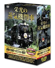 【送料無料】栄光の蒸気機関車 新品 DVD5枚組BOX