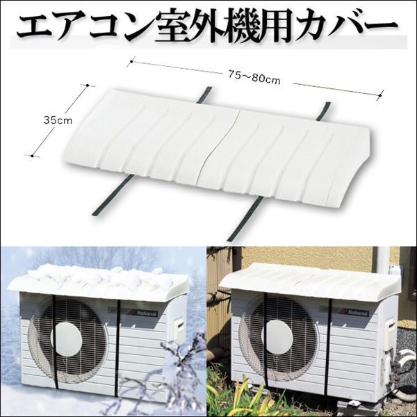 【送料無料】伊勢藤 (イセトー)エアコン室外機カバー