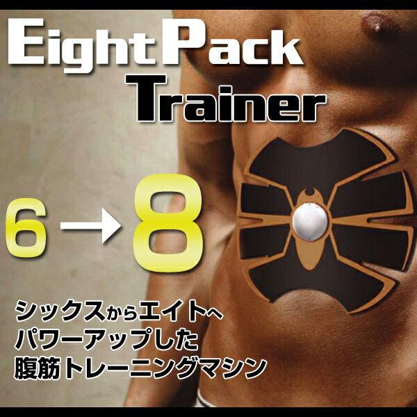 【ポスト投函 送料無料】Eight Pack Trainerエイトパックトレーナー 本体