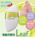 【送料無料】マリン商事電動爪削り LeafEL-50176