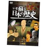 【送料無料】いま蘇る日本の歴史DVD全10巻セットNHD-6000M【お買い得品】【RCP】【マラソン201408_送料込み】
