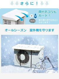【送料無料】エアコン室外機用カバーワイド節電!雨・雪よけ!