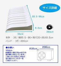 【送料無料】伊勢藤(イセトー)エアコン室外機カバーワイド