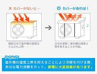 伊勢藤(イセトー)エアコン室外機カバー日除け・日よけ・節電・省エネ