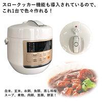 マイコン式電気圧力鍋楽ナベRAKUNABESPW-M28A