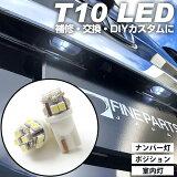 NBOXにオススメT10LEDポジション球激安送料無料LEDライトT10簡単取付ホワイト白ドレスアップNBOX対応自動車用パーツポジションライトあす楽