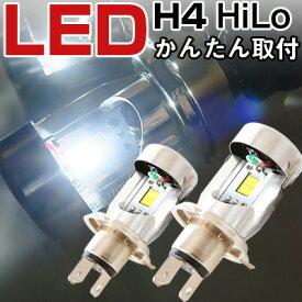 LED ヘッドライト H4 簡単取付 LEDヘッドライト 2個セット NBOX ワゴンR LEDバルブ 純正交換 交換球 取替えバルブ 交換バルブ 簡単取付け カーパーツ カスタム コンバージョンキット あす楽 glafit グラフィット ぐらふぃっと 送料無料