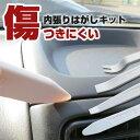 内張りはがし セット 内貼りはがし内貼りはがしうちばりはがしLEDルームランプ交換ドアパネル車内張り剥がし内張りは…