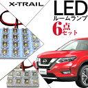 エクストレイル ルームランプ t32 6点セット LEDルームランプ X-TRAIL XTRAIL 日産 室内灯 電飾品 カスタム パーツ LE…