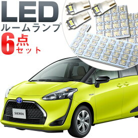 シエンタ ルームランプ 170系 Sienta LED トヨタ内装パーツ電装品室内灯白ホワイト ルームライト 送料無料
