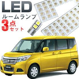 新型 ソリオ ルームランプ ハイブリット LED SOLIO スズキ LEDルームランプ MA36S MA26S バンディット 室内灯 LEDライト ルームライト 白 ホワイト ハイブリットバンディット カー用品 車用品 半年保証 ドレスアップ 送料無料