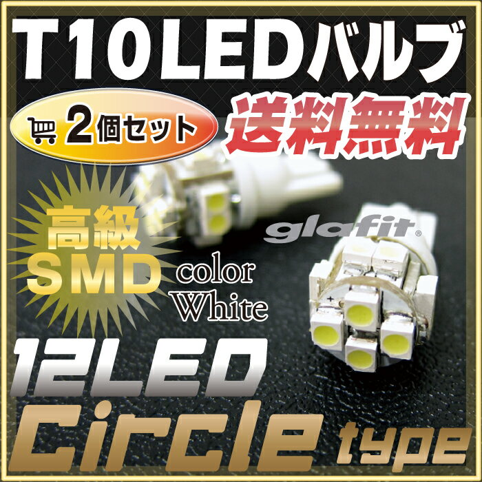 T10 LED ナンバー灯 ポジション球 車幅灯 ウェッジ球 ウエッジ球 ライセンス灯 激安LEDライトT10簡単取付ホワイト白ドレスアップN BOX対応自動車用パーツポジションライトあす楽 送料無料