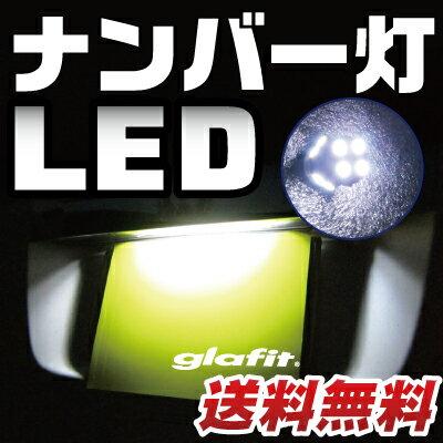 T10 LED ナンバー灯 ウェッジ球 ウエッジ球 拡散タイプ LEDパーツホワイト白NBOX JF1 JF2 外装パーツポジション球 交換送料無料あす楽