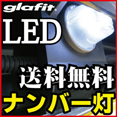 ミライース es T10 LED ナンバー灯拡散タイプLEDライトミライースパーツホワイト白LA300S310S外装パーツポジション球送料無料あす楽