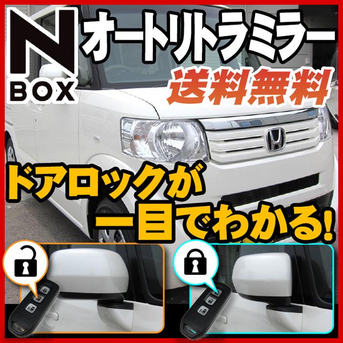 nbox パーツ オートリトラミラーnboxパーツドアロック連動タイプf1jf2外装パーツ自動車用パーツnboxパーツドレスアップN BOXカスタムN-BOXカスタム自動格納ロック連動ドアミラーオートリトラクタブルミラーキットドアミラーアンサーバックリモート格納ミラーあす楽 P06Dec14