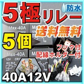 5極リレー 5個セット配線付き防水加工BOSCH製SR-3互換内装パーツDIYパーツ自動車用40A12V送料無料