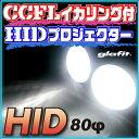フォグランプ 汎用 80φHIDCCFLプロジェクタードレスアップインバーター6000kヘッドライトあす楽 【保証期間6ヶ月】