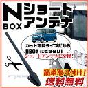 NBOX ショートアンテナ アンテナ jf1jf2NBOXパーツ外装パーツ激安簡単取付NBOX対応純正アンテナ互換高感度自動車用パ…