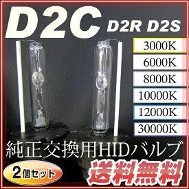 D2C HID 純正交換バルブヘッドライ35WバーナーHID35W4300K6000K8000K電装品キセノンカー用品ディスチャージヘッドライトドレスアップハロゲン激安55W送料無料