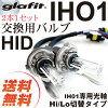 IH01 OE replacement HID bulb headlight HID Kit 6000 K8000K 35 W electrical equipment xenondischargeker equipment warranty