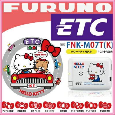 ETC ハローキティ 【セットアップ無し】日本製内装パーツカー用品あす楽FURUNOハローキティモデル四輪車専用パールホワイトFNK-M07T-Kアンテナ分離型ETC車載器古野電気 ブラックフライデー
