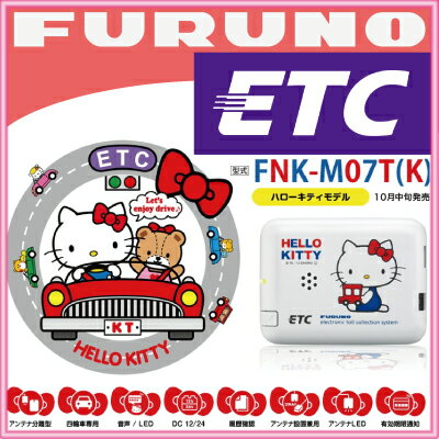 ETC ハローキティ 【セットアップ無し】日本製内装パーツカー用品あす楽FURUNOハローキティモデル四輪車専用パールホワイトFNK-M07T-Kアンテナ分離型ETC車載器古野電気