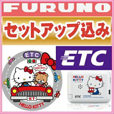 ETC ハローキティ 【セットアップ込】日本製内装パーツカー用品あす楽FURUNOハローキティモデル四輪車専用パールホワイトFNK-M07T-Kアンテナ分離型ETC車載器古野電気 送料無料