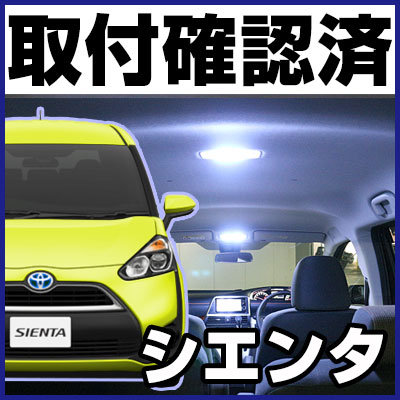 シエンタ ルームランプ 新型 170系 Sienta LED トヨタ内装パーツ電装品室内灯白ホワイト ルームライト glafit グラフィット ぐらふぃっと