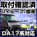 エブリィワゴン ルームランプ DA17 3点セット LEDルームランプ ハイルーフ DA17 WEVERYWAGON 車中泊 ナンバー灯付 室…