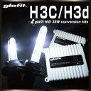 【20%OFF】 H3d HIDキット HIDバルブHIDバーナーHIDフルキットH3c35W電装品キセノンディスチャージ保証ドレスアップ3000K6000K8...