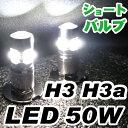 【20%OFF】 H3 H3a LED バルブ フォグランプLEDバルブ2個セット外装品車パーツドレスアップ白ホワイトあす楽送料無料