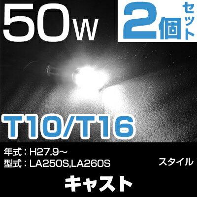 キャスト バックランプ LED T16 T10 H27.9〜 LA250S,LA260S バック球 バックライト ドレスアップ バックカメラ ポジション球 ドレスアップ 白 ホワイト 外装パーツ 50W 12V/24V 送料無料 あす楽 車幅灯