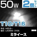 ミライース バックランプ LED T16 T10 H23.9〜 LA300S・310S バック球 バックライト ドレスアップ バックカメラ ポジ…