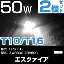 【20%OFF】 エスクァイア バックランプ LED T16 T10 H26.10〜 ZWR80G・ZRR80G バック球 バックライト ドレスアップ バックカ...