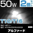 アルファード バックランプ LED T16 T10 H27.1〜 AYH3#,GGH3#,AGH3# バック球 バックライト ドレスアップ バックカメラ ポジシ...