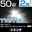 シエンタ バックランプ LED T16 T10 H27.7〜 NHP17#・NSP17#・NCP17# バック球 バックライト ドレスアップ バックカメラ ポジ...