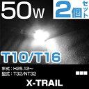 X-TRAIL エクストレイル バックランプ LED T16 T10 H25.12〜 T32/NT32 バック球 バックライト ドレスアップ バックカメラ ポジ...