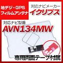 イクリプス AVN134MW 対応 GPSアンテナ 地デジアンテナ ナビ交換 ナビ載せ替え テレビ TV 車載用 フロントガラス交換 …