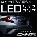 C-HR CHR chr c-hr バックランプ LED T16 T10 H28.12〜 ZYX10 NGX50 バック球 バックライト ドレスアップ バックカ...