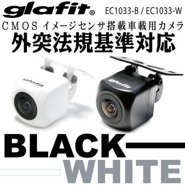 バックカメラ カメラ 汎用カメラ glafit 外突法規基準対応 新型 CMOS ガイドライン 正像鏡像 ブラック/ホワイト 送料無料あす楽【保証期間6ヶ月】 glafit グラフィット ぐらふぃっと
