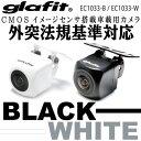 バックカメラ カメラ 汎用カメラ glafit 外突法規基準対応 新型 CMOS ガイドライン 正像鏡像 ブラック/ホワイト 送料無料あす楽【保証期間6ヶ月】