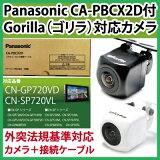 ゴリラGorillaCN-SP720VLCN-GP720VDCA-PBCX2D(対応)バックカメラ【保証期間6ヶ月】送料無料glafitグラフィットぐらふぃっと