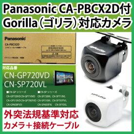 ゴリラ Gorilla CN-SP720VL CN-GP720VD CA-PBCX2D (対応) バックカメラ【保証期間6ヶ月】 glafit グラフィット ぐらふぃっと 送料無料