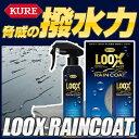 ルックスレインコート 超撥水 はっ水 コーティング 車 簡単 光沢 コート 洗車 クリアコーティング kure ワックス バイ…