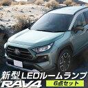 RAV4 ルームランプ 6点セット 50系 ラブフォー ラブホー AXAH54 MXAA52 AXAH52 MXAA54 LEDルームランプ 室内灯 インテ…
