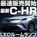 新型 C-HR c-hr CHR chr 室内灯 LED ルームランプ 8点セット ZYX10 zyx10 NGX50 ngx50 10系 50系 内装パーツ電...