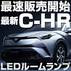 新型 C-HR c-hr CHR chr 室内灯 LED ルームランプ 8点セット ZYX10 zyx10 NGX50 ngx50 10系 50系 内装パーツ電装品室内灯白ホワイト ルームライト CH-R ch-r ドレスアップ 送料無料