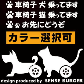 車椅子 愛犬 愛猫 ステッカー 車 カーステッカー デカール いぬ わんこ 猫 ネコ 介護 老犬 リハビリ ペット用 給油口 防水ステッカー シール 送料無料