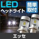 エッセ ESSE えっせ LED ヘッドライト H4 簡単取付 LEDヘッドライト 2個セット LEDバルブ 純正交換 交換球 取替えバルブ 交換バルブ 簡単取...